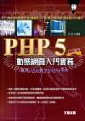 PHP 5動態網頁入門實務