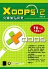 XOOPS 2火速架站秘笈