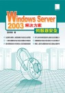 Windows Server 2003解決方案:伺服器安全