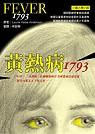 黃熱病1793 /