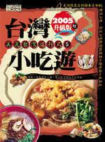 台灣小吃遊:2005年升級版