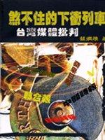 煞不住的下衝列車:台灣媒體批判