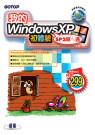 我的Windows XP初體驗:SP2嘛ㄟ通