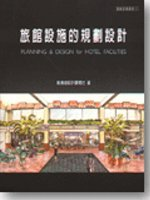旅館設施的規劃設計