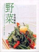 野菜食譜圖鑑