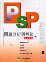 PSP問題分析與解決:講師手冊