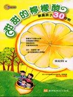 甜甜的檸檬酸 :  教養孩子30守則 /