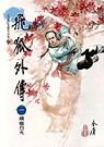 飛狐外傳(1)大字版27