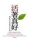 活著真好:佛教的生命觀與生死觀