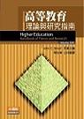 高等教育:理論與研究指南