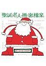 聖誕老人機密檔案!