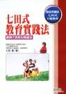 七田式教育實踐法 :  創造奇蹟的七田式0歲教育 /