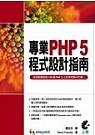 專業PHP 5程式設計指南