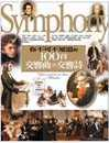你不可不知道的100首交響曲與交響詩 =  You must know these symphonies and symphonic poems /
