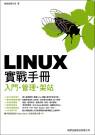 Linux實戰手冊:入門.管理.架站