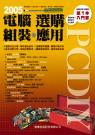 PCDIY 2005電腦選購.組裝.應用 /