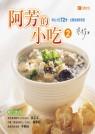 阿芳的小吃:南北小吃72變.台灣美食輕鬆做