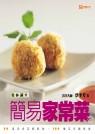 名師講堂 簡易家常菜-60道家常菜輕鬆做,160種菜色隨意換