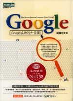 Google:Google成功的七堂課