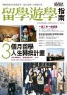 留學遊學指南:3個月的留學人生轉換計劃