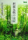 翰海觀湖 :  臺灣流行文藝作品簡介 /