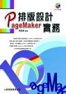 PageMaker排版設計實務