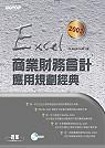 EXCEL 2003商業財務會計應用規劃經典