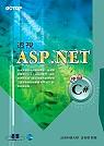 透視ASP .NET:使用C#