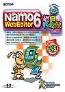 Namo WebEditor 6網頁輕鬆做