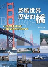 影響世界歷史的橋