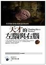 天才的左腦和右腦:科學創新發現與錯誤迷思的故事