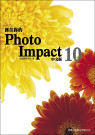 抓住你的PhotoImpact 10中文版