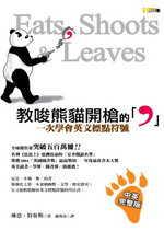 教唆熊貓開槍的[,] :  一次學會英文標點符號 /