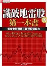 識破地雷股的第一本書:看穿會計假帳,確保投資組合