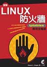 實戰Linux防火牆:iptables應用全蒐錄