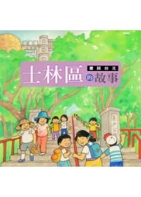 畫說台北 :  士林區的故事 /