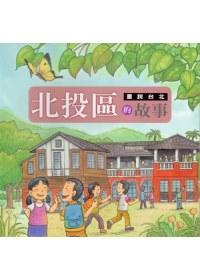 畫說台北 :  北投區的故事 /