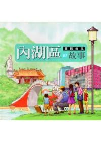 畫說台北 :  內湖區的故事 /