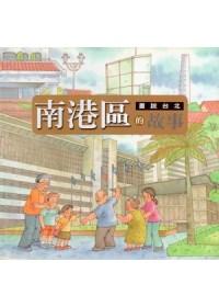 畫說台北 :  南港區的故事 /