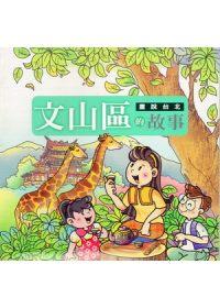 畫說台北 :  文山區的故事 /