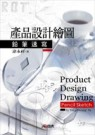 產品設計繪圖 :  鉛筆速寫 = Product design drawing : pencil sketch /