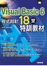 Visual Basic 6程式設計:18堂特訓教材