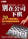 別在公司下棋:2...