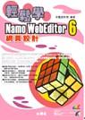 輕鬆學Namo WebEditor 6網頁設計