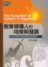 教育領導人的培育與發展:全系統觀與服務領導的實踐策略