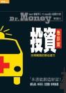 Dr. Money投資急診室:投資難題的最佳處方
