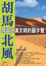 胡馬北風:穿越大漠文明的腳步聲