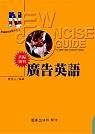 新編簡明廣告英語 =  A new concise English guide to writing advertising /