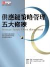 供應鏈策略管理五大修鍊:成功落實供應鏈管理,提升企業營收與純益,締造組織高績效