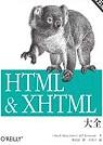 HTML & XHTML大全